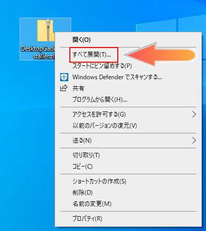DesktopGadgetsInstaller.zip