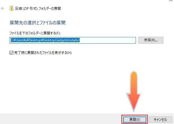 DesktopGadgetsInstaller.zip展開