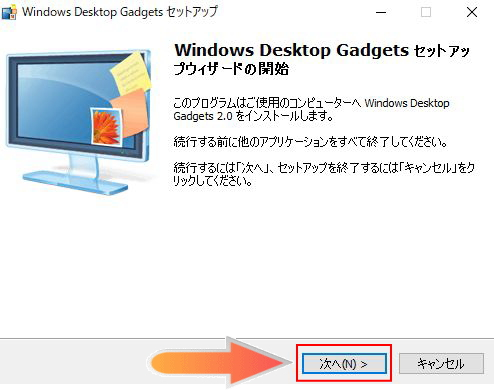 Windows Desktop Gadgetsセットアップ
