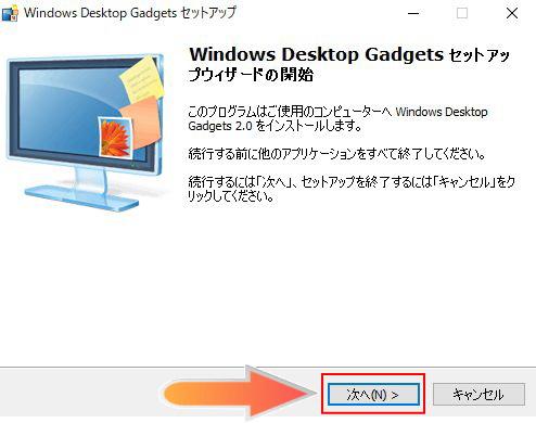 Windows Desktop Gadgetsセットアップ