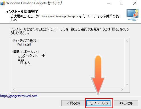 Windows Desktop Gadgetsインストール準備完了