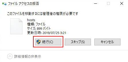 ファイル アクセス拒否 続行