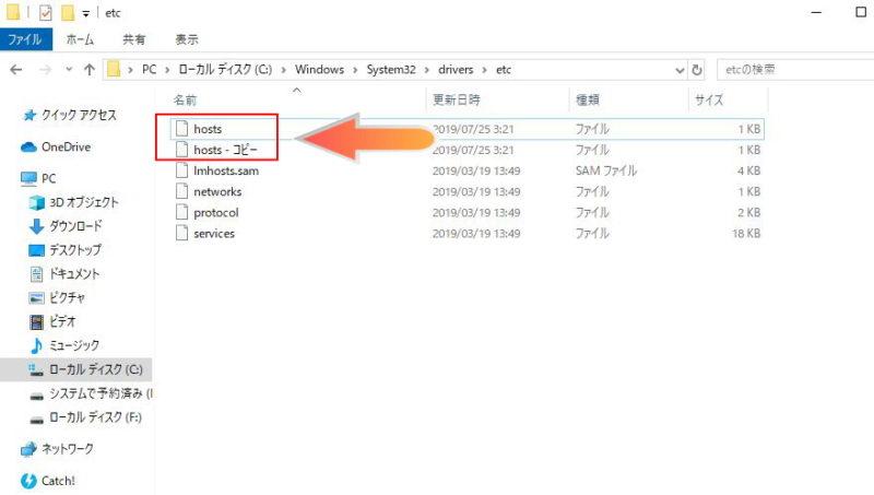 hostsファイルコピー