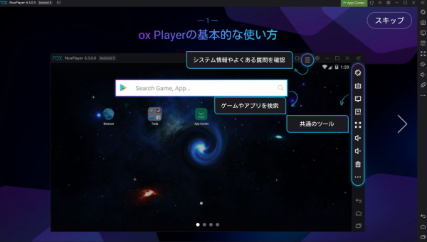Windows10にNoxPlayerをインストールする方法