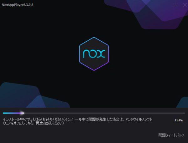 NoxPlayerインストール中