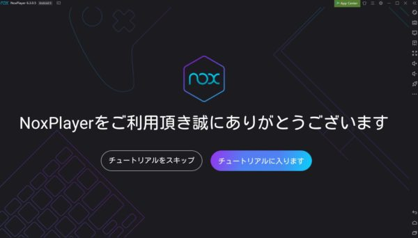 NoxPlayerチュートリアル