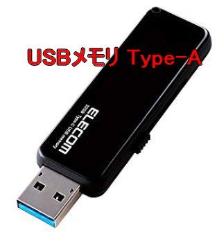 USBメモリ Type-A