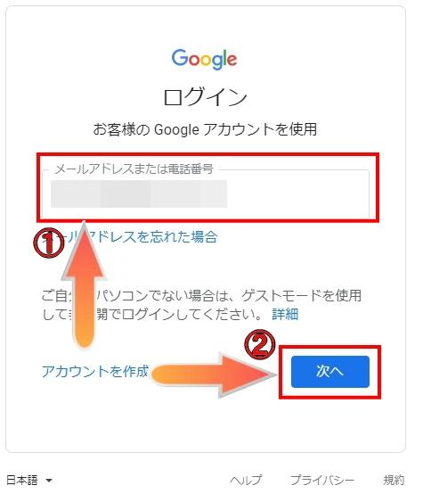 googleアカウントID
