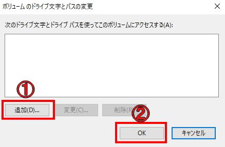 ボリュームのドライブ文字とパスの変更 追加