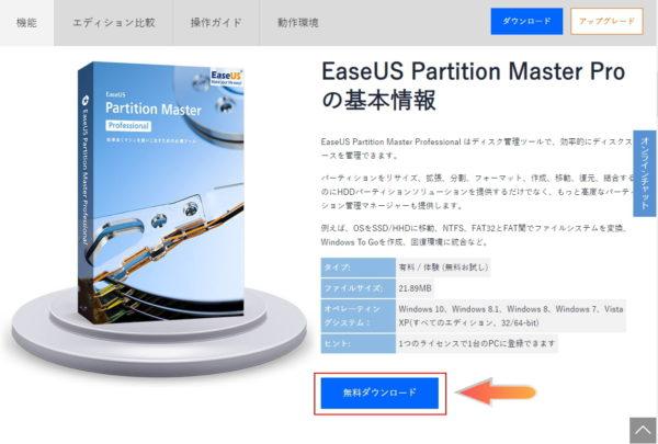 Partition Master Proダウンロード
