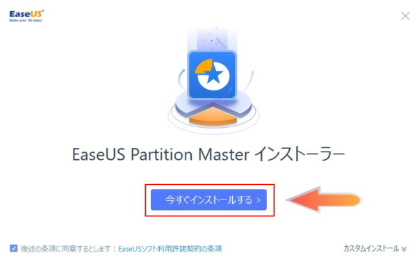 Partition Masterインストール1