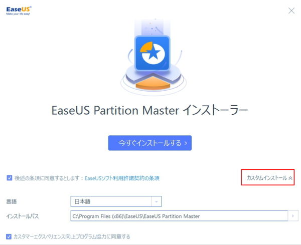 Partition Master カスタムインストール