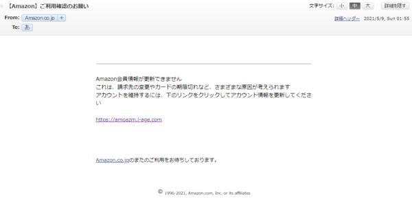 Amazonフィッシングメール(amoazm.l-age.com)