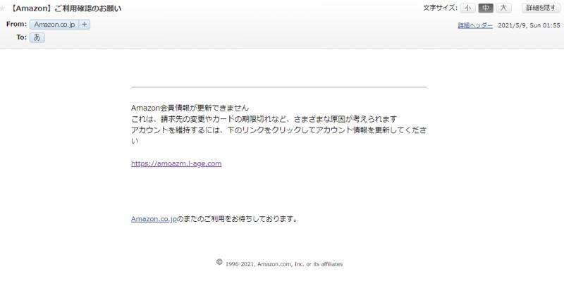 【Amazon】ご利用確認のお願い これはフィッシングメールです