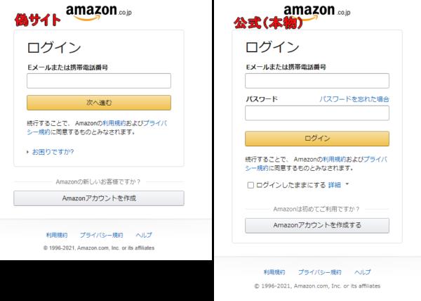 Amazonフィッシングサイト(https://amoazm.l-age.com)