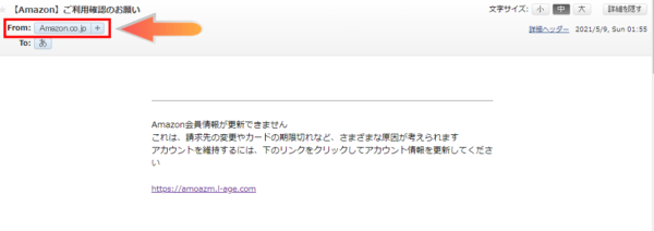 account-update@amazon.co.jp