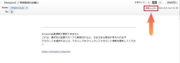 account-update@amazon.co.jpメールヘッダー