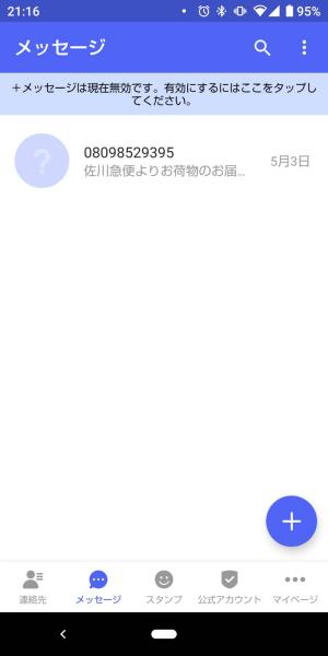 佐川急便フィッシングメッセージ